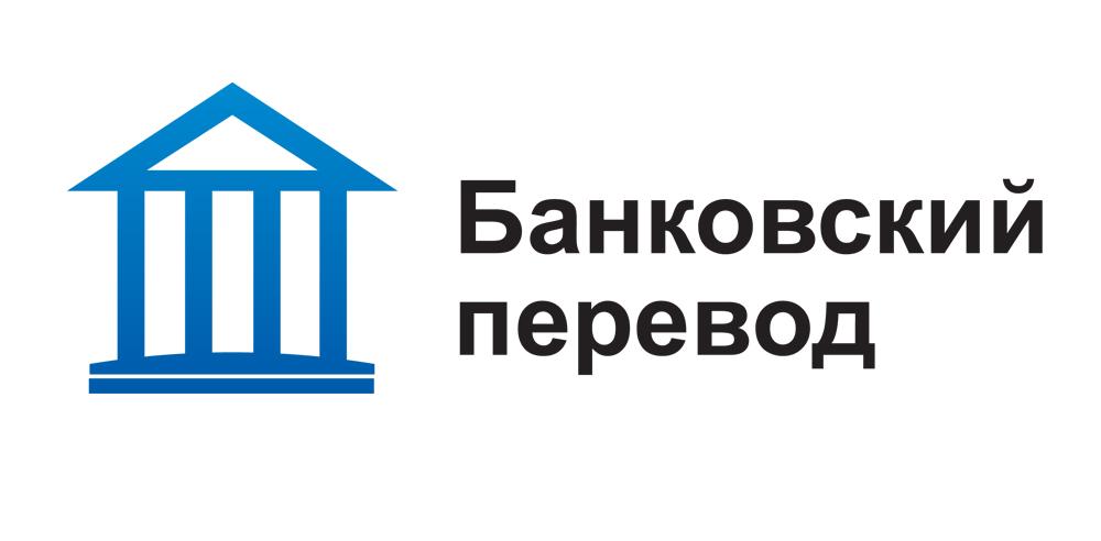 Оплата банковский перевод