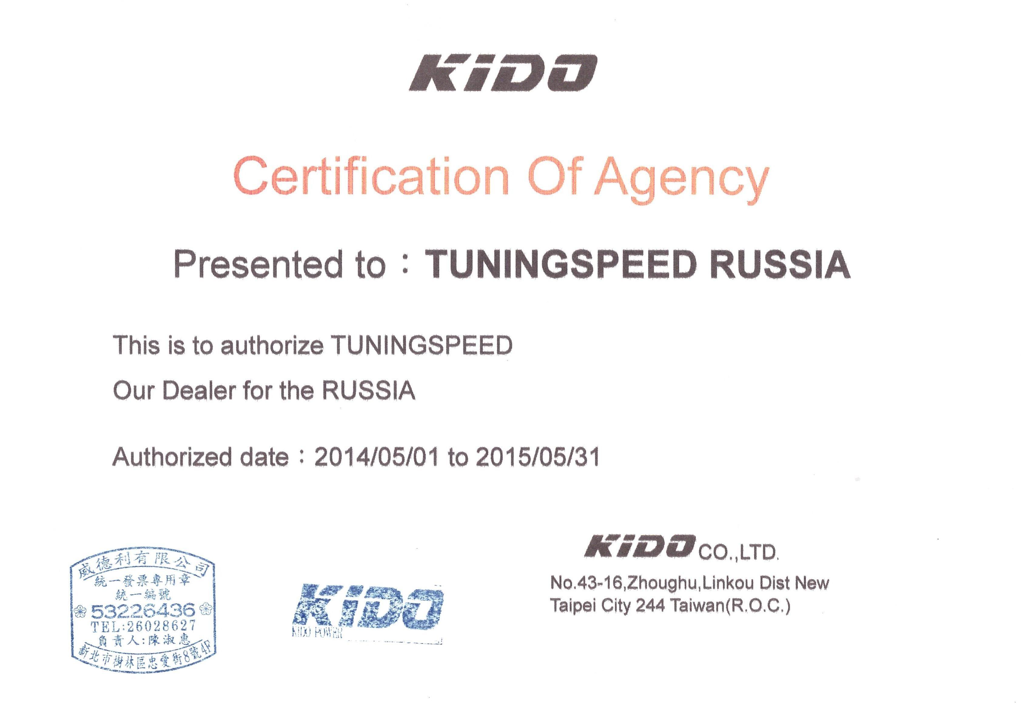 Тормозные системы KIDO Racing