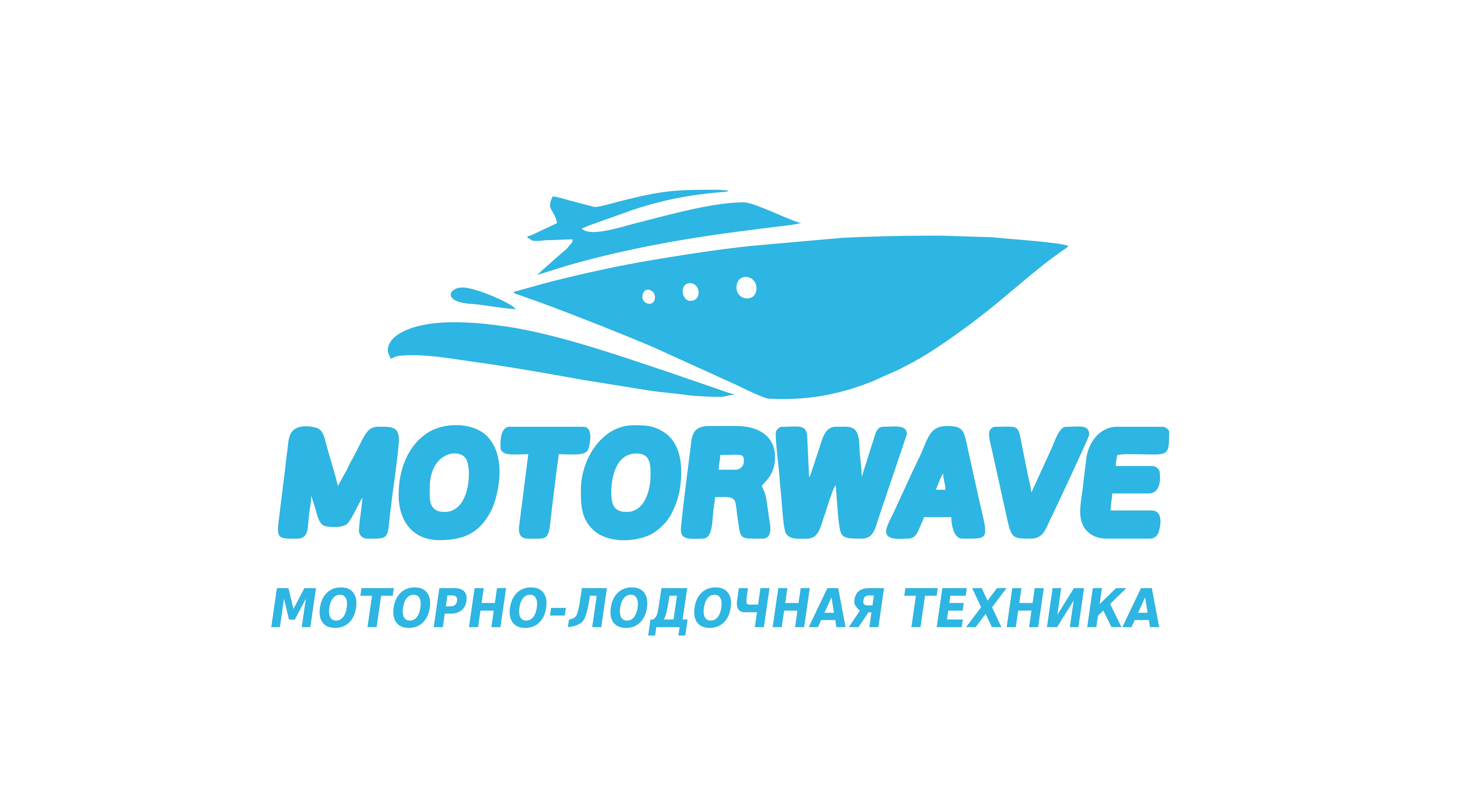 «MOTORWAVE.RU» – это специализированный магазин по продаже лодочно-моторной техники, а также профессионального оборудования и аксессуаров для Туризма и активного образа жизни.