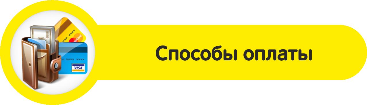 Способы оплаты в магазине Tuningspeed.ru