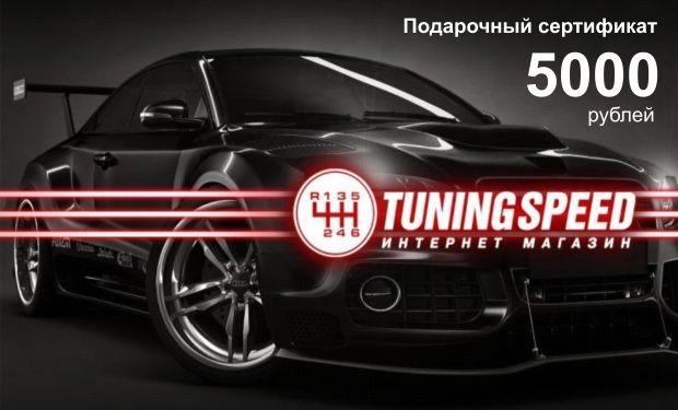 Подарочные сертификаты в магазине Tuningspeed.ru